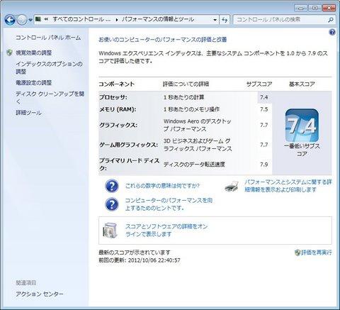 20121007_PC.jpg