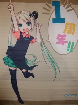tsukumo_1st.jpg